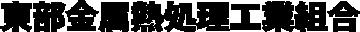 企業名前ロゴ